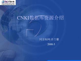 CNKI 数据库资源介绍