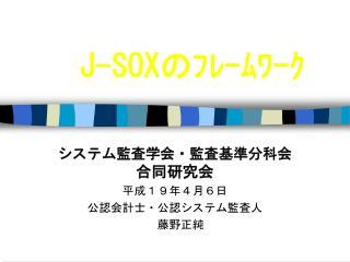 J-SOX のフレームワーク