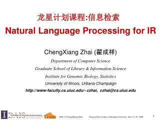 龙星计划课程 : 信息检索 Natural Language Processing for IR