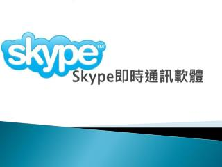 Skype 即時 通訊軟體