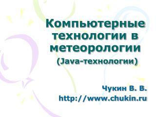 Компьютерные технологии в метеорологии ( Java- технологии)