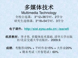 多媒体技术 Multimedia Technology