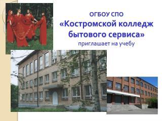 ОГБОУ СПО «Костромской колледж  бытового сервиса» приглашает  на учебу