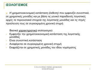 ΙΣΟΛΟΓΙΣΜΟΣ Η χρηματοοικονομική κατάσταση (έκθεση) που εμφανίζει συνοπτικά,
