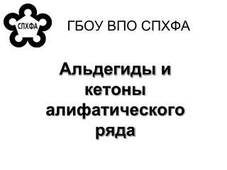 ГБОУ ВПО СПХФА