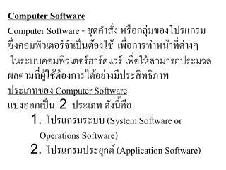 Computer Software Computer Software - ชุดคำสั่ง หรือกลุ่มของโปรแกรม