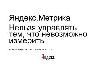 Яндекс.Метрика Нельзя управлять тем, что невозможно измерить