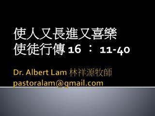 Dr. Albert Lam  林祥源牧師 pastoralam@gmail