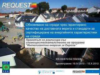 """Проектът се реализира със спомоществователството на програма """" Интелигентна енергия за Европа """""""