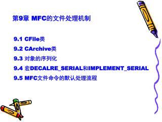 第 9 章  MFC 的文件处理机制
