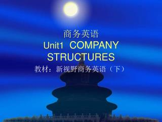 商务英语 Unit1   COMPANY STRUCTURES