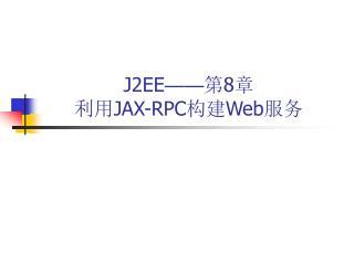 J2EE �� ? 8 ? ?? JAX-RPC ?? Web ??
