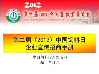 第二届(2012)中国饲料日 企业宣传 招商手册