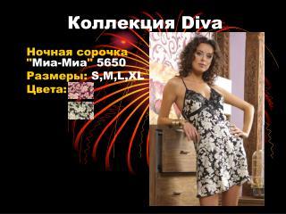 Коллекция Diva