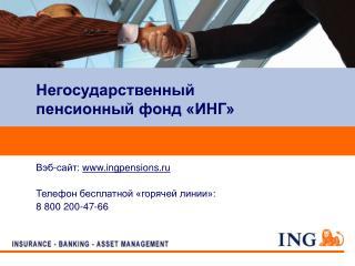 Негосударственный  пенсионный фонд «ИНГ»