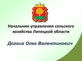 Начальник управления сельского хозяйства Липецкой области