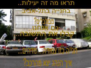 תראו מה זה יעילות.. בחנייה בתל-אביב