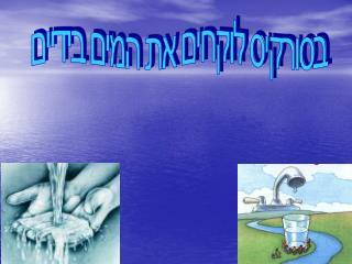 בסורקיס לוקחים את המים בידיים