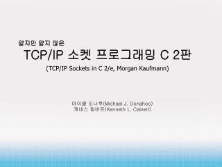 얇지만 얇지 않은  TCP/IP  소켓 프로그래밍  C 2 판