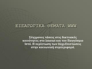 ΕΙΣΑΓΩΓΙΚΑ ΘΕΜΑΤΑ  WWW