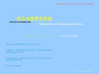 学生成绩管理系统 Student Record Management System