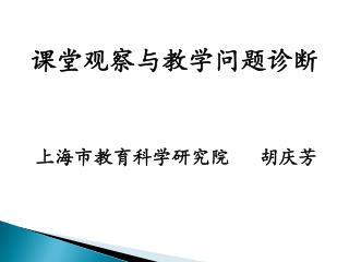 课堂观察与教学问题诊断 上海市教育科学研究院   胡庆芳