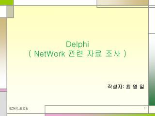 Delphi ( NetWork  관련 자료 조사  )