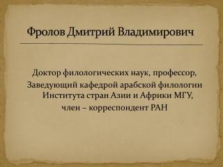 Фролов Дмитрий Владимирович