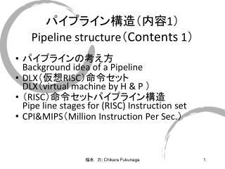 パイプライン 構造(内容 1 ) Pipeline structure ( Contents  1 )