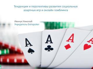 Тенденции и перспективы развития социальных азартных игр и  онлайн гемблинга