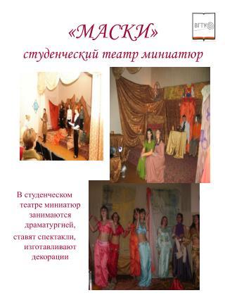 «МАСКИ» студенческий театр миниатюр