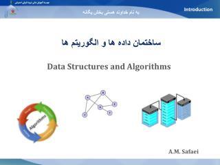 ساختمان داده ها و الگوریتم ها