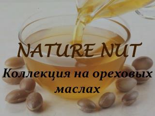 NATURE NUT  Коллекция на ореховых маслах