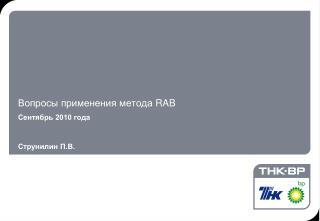 Вопросы применения метода  RAB