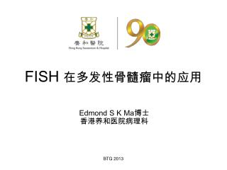 FISH 在多发性骨髓瘤中的应用