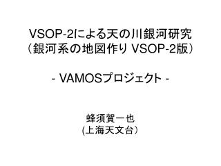 VSOP-2 による天の川銀河研究 (銀河系の地図作り  VSOP-2 版) - VAMOS プロジェクト  -