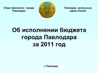 Об исполнении бюджета города Павлодара за 2011 год