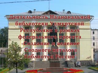 Деятельность Национальной  библиотеки Удмуртской  Республики в рамках  федерального проекта