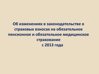 Предельная величина для начисления страховых взносов на 2013 год – 568 000 рублей