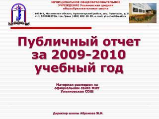 Публичный отчет за 2009-2010 учебный год