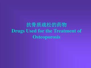 抗骨质疏松的药物 Drugs Used for the Treatment of Osteoporosis