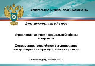 День конкуренции в России Управление контроля социальной сферы  и торговли