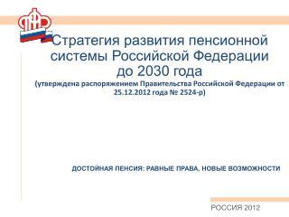 РОССИЯ 201 2