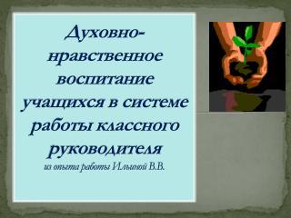 Ильина Валентина       Викторовна     учитель русского языка     и литературы,