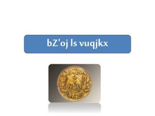 bZ'oj ls vuqjkx
