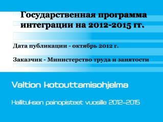 Государственная программа интеграции на 2012-2015 гг.
