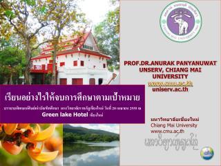 PROF.DR.ANURAK PANYANUWAT UNSERV, CHIANG MAI UNIVERSITY cmu.ac.th uniserv.ac.th