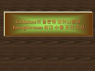 Cellulose 의 열분해 메커니즘과  Levoglucosan  최대 수율 조건 조사