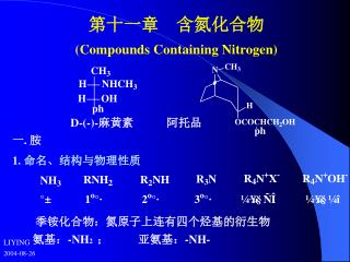 第十一章    含氮化合物 (Compounds Containing Nitrogen)