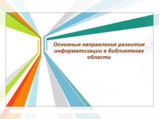 Основные направления развития информатизации в библиотеках области